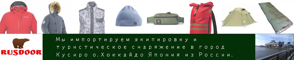 サイト:広告:画像:ロシア:980×200px:Rusdoor.png