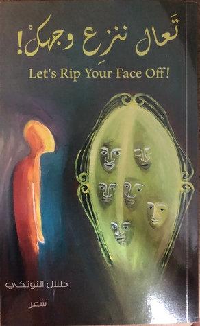 تعال ننزع وجهك