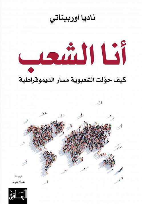 أنا الشعب : كيف حوّلت الشعبوية مسار الديموقراطية