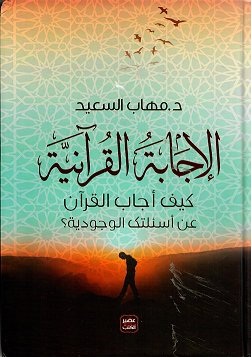 الإجابة القرآنية : كيف أجاب القرآن عن أسئلتك الوجودية؟