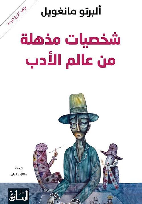 شخصيات مذهلة من عالم الأدب