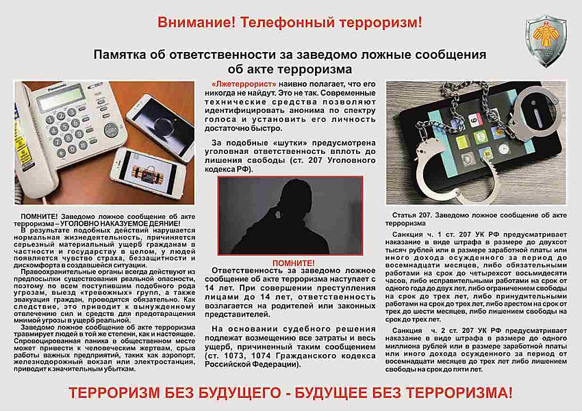 Памятка по телефонному терроризму.jpg