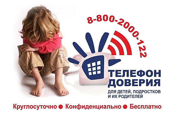 telefon_doveriya_jpeg_crop1526388469_ejw