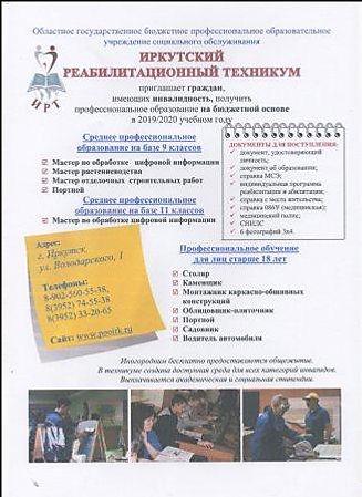 Иркутский техникум.jpg