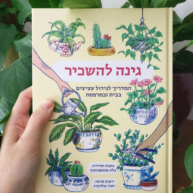 Garden For Rent