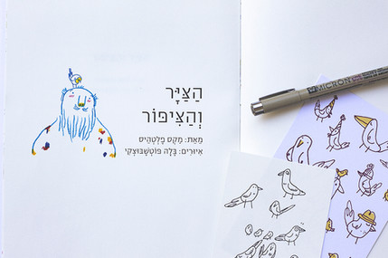 הצייר והציפור