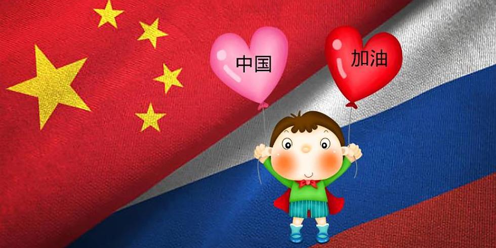 """Акция """"Поддержим Китай"""""""
