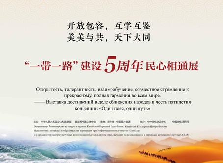 Выставка достижений в деле сближения народов в честь пятилетия концепции «Один пояс, один путь»