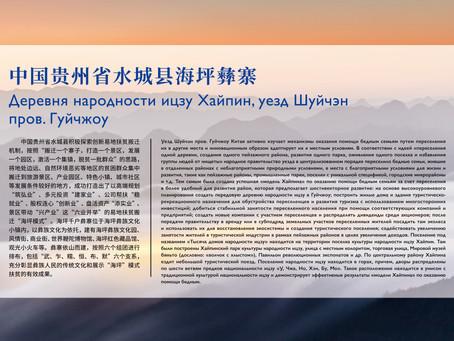 Фотовыставка успешных примеров борьбы с бедностью в КНР с помощью развития туризма. Часть 2.