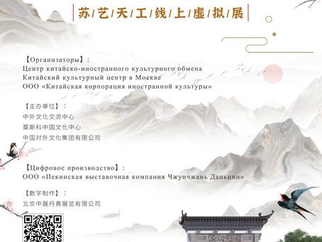 "Онлайн выставка ""Суи Тянгун"""