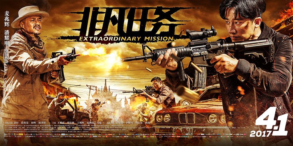 Кинопоказ  : Экстраординарная миссия / 非凡任务