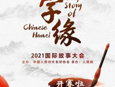 Международная конференция «Моя  история о китайских иероглифах–2021»