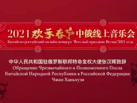 """Трансляция китайско-российского онлайн концерта """"С Праздником Весны 2021!"""""""