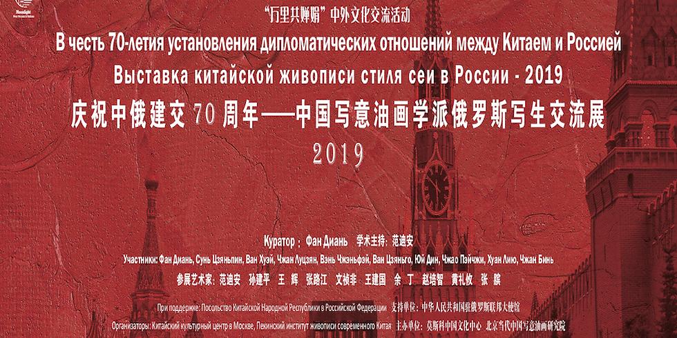 «Выставка китайской живописи стиля сеи в России – 2019»