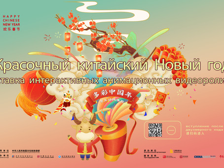 Красочный китайский Новый год