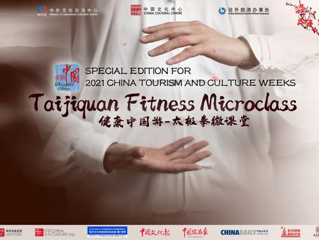 Недели туризма и культуры Китая