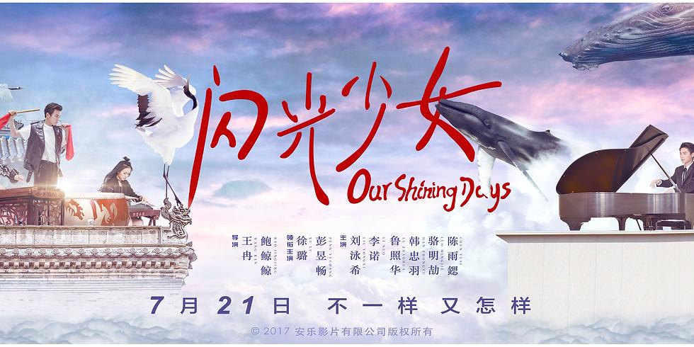 Кинопоказ : Наши яркие дни / 闪光少女