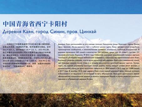 Фотовыставка успешных примеров борьбы с бедностью в КНР с помощью развития туризма. Часть 4.