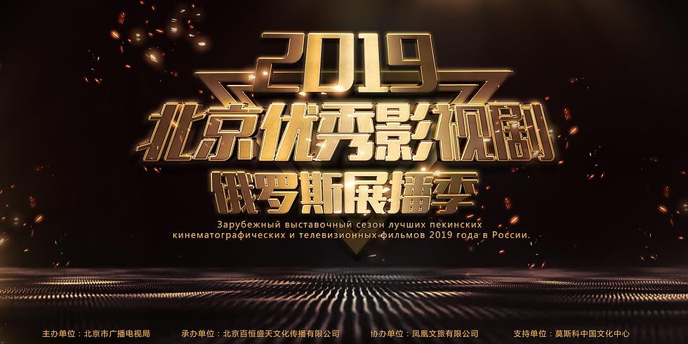 Открытие Зарубежного выставочного сезона лучших пекинских кинематографических и телевизионных фильмов 2019 года в России