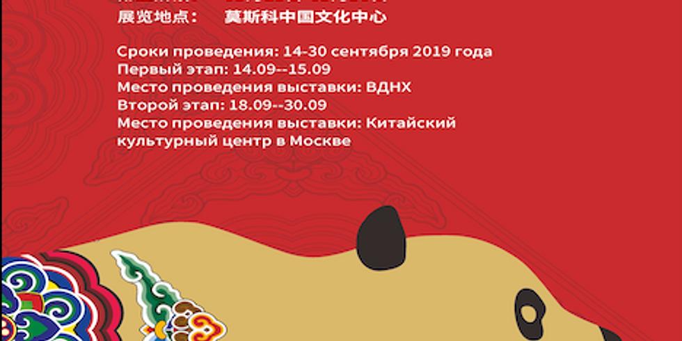 """Художественная выставка китайской росписи панд """"Здравствуй, мир!"""""""