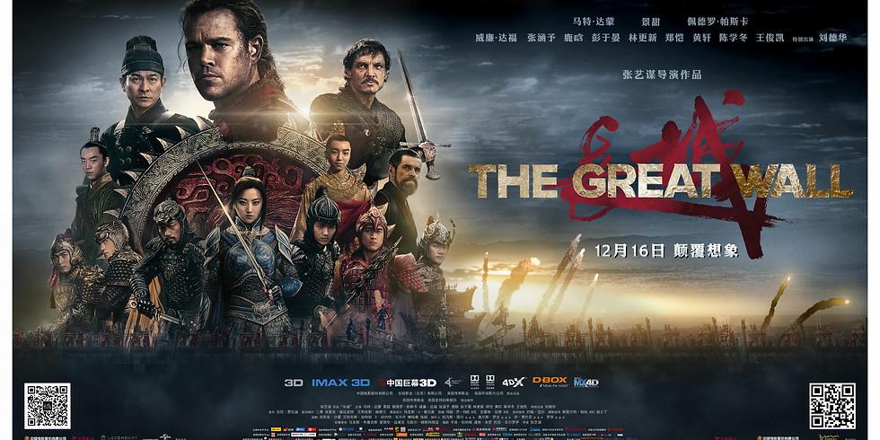 Кинопоказ : Великая стена / 长城