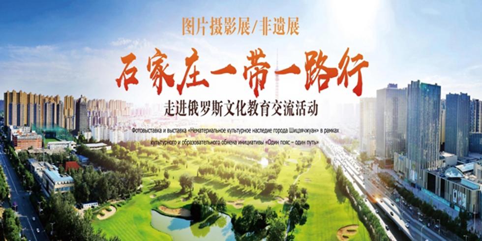 Фотовыставка и выставка «Нематериальное культурное наследие города Шицзячжуан»