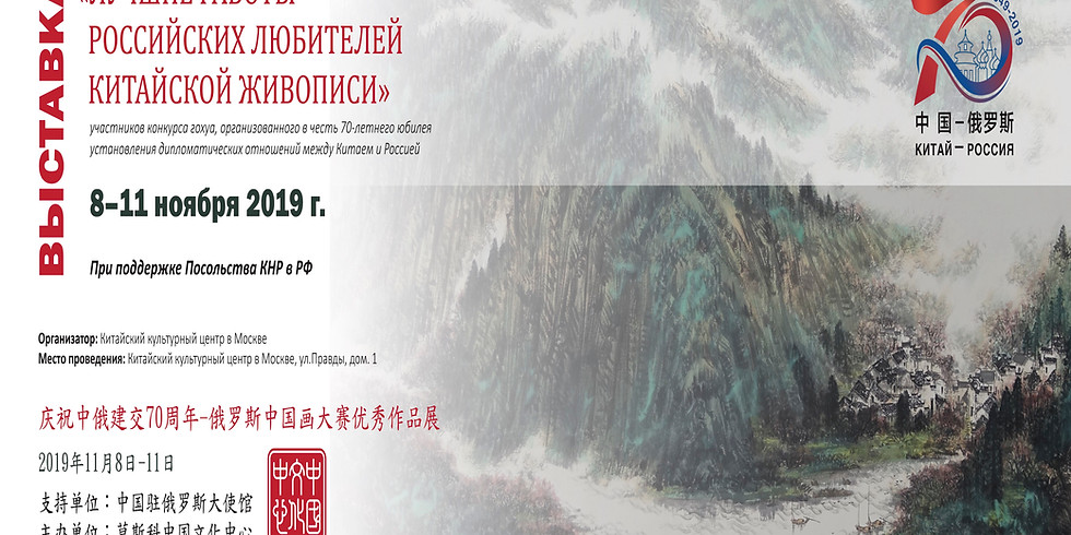 """Выставка """"Лучшие работы российских любителей китайской живописи"""""""