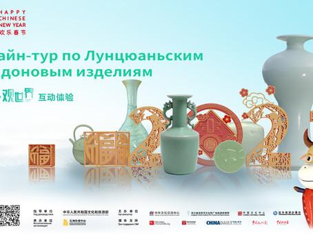 Выставка Лунцюаньского селадонового фарфора.