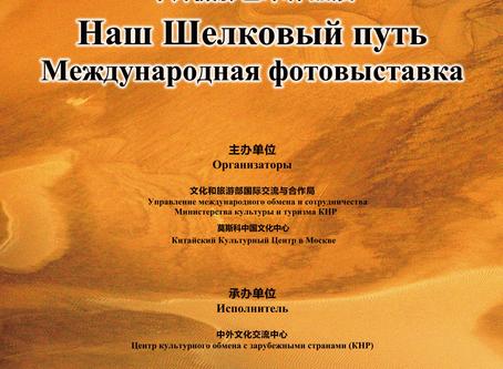 Международная фотовыставка «Наш шелковый путь»