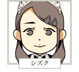 shizuku.png