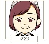 icon_tsugumi.png