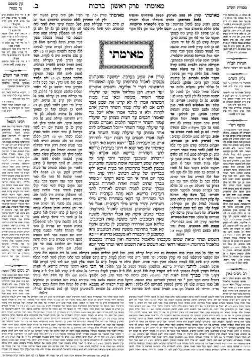 Talmud page.jpg