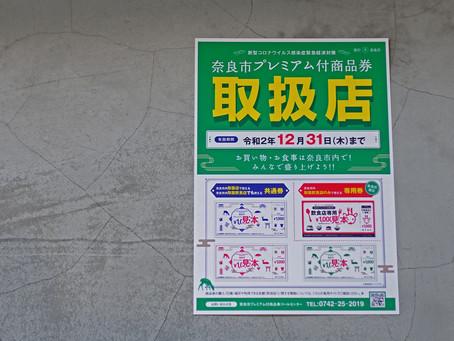 奈良市プレミアム付き商品券もご利用いただけます