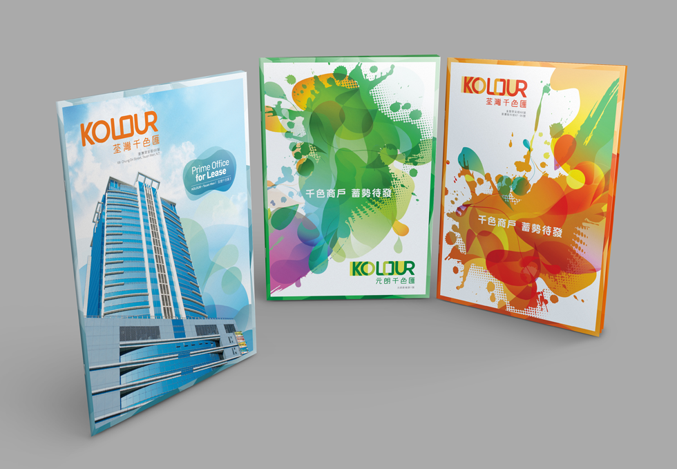 kolour-design-pamphlets-leasing-hk