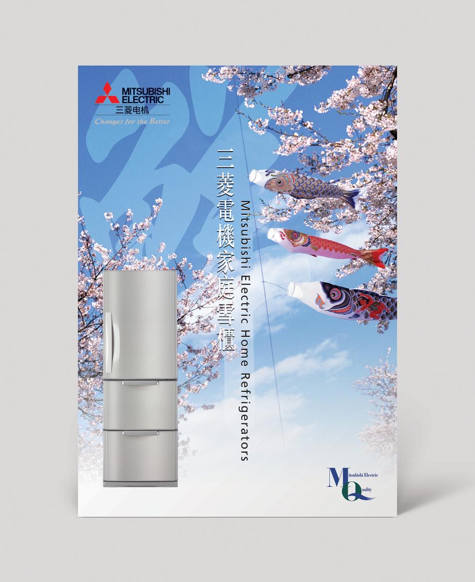 consumer–hong-kong-mitsubishi-electric-poster