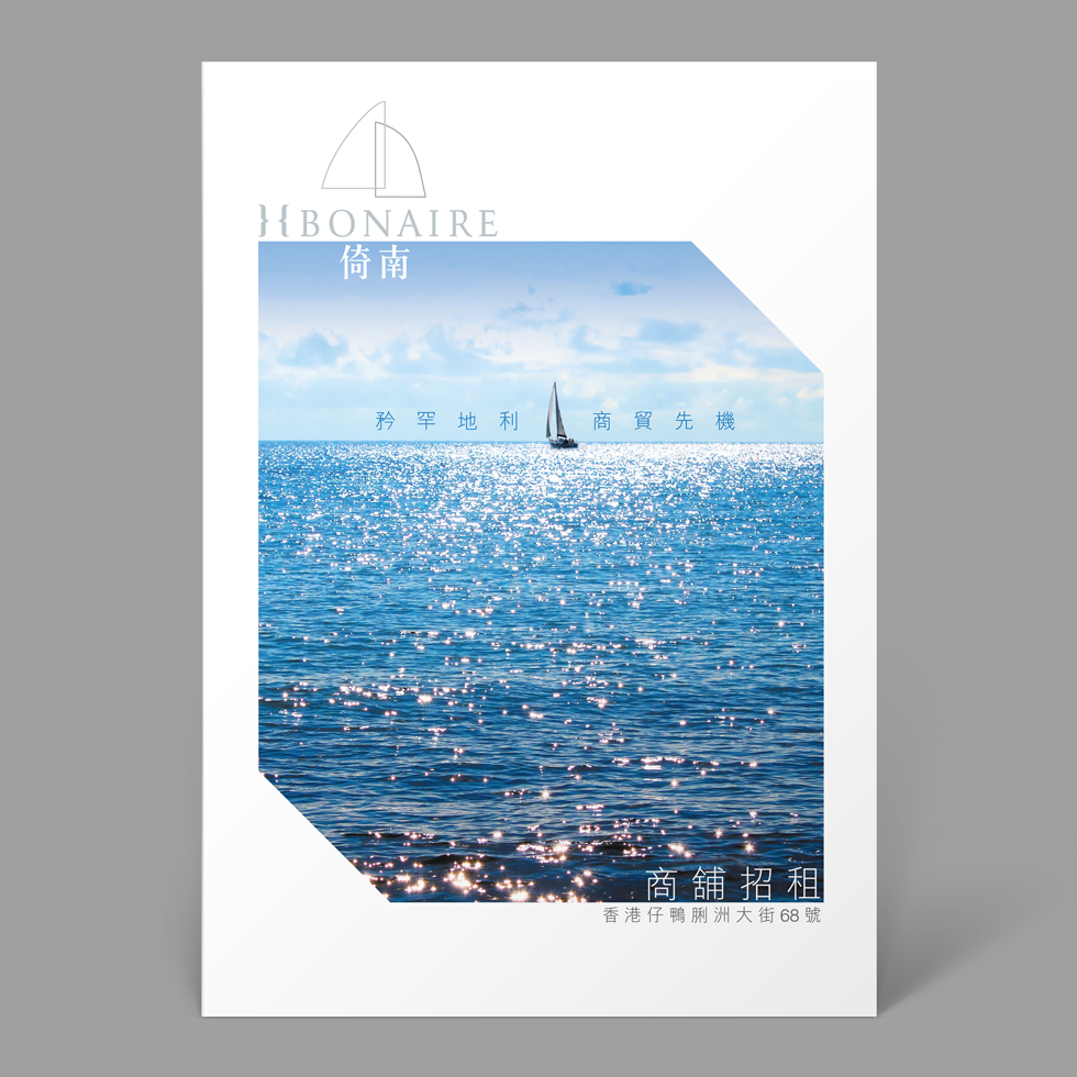 hbonaire-design-pamphlets-leasing-hk