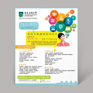 OUHK-design-poster-education-hk