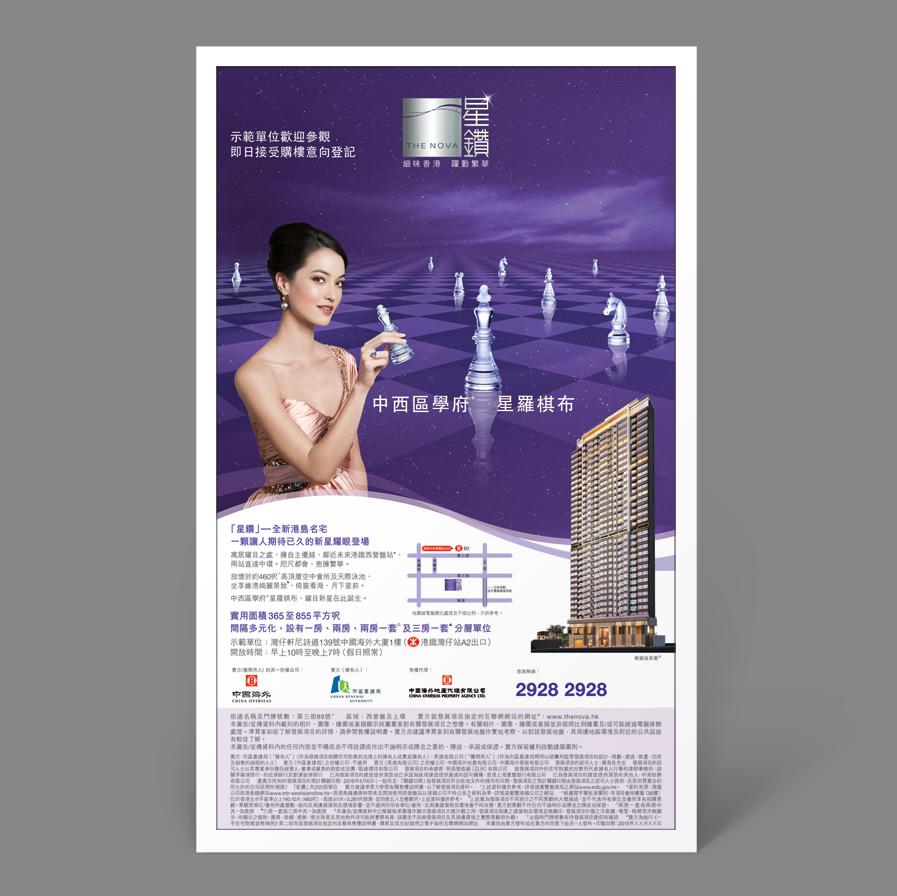 thenova-design-printad-property-hk