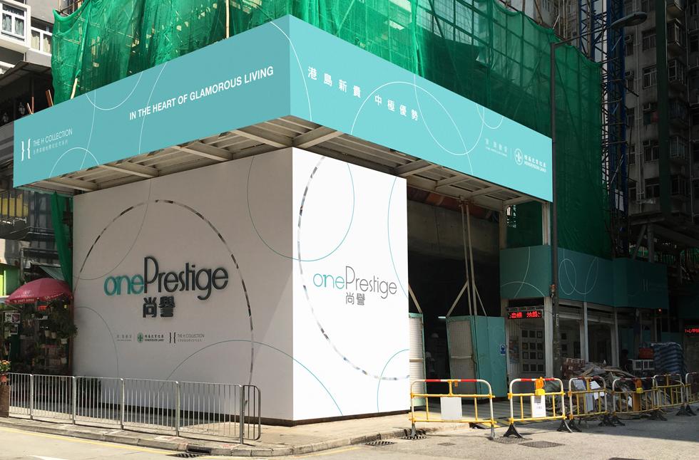 oneprestige-design-hoarding-property-hk