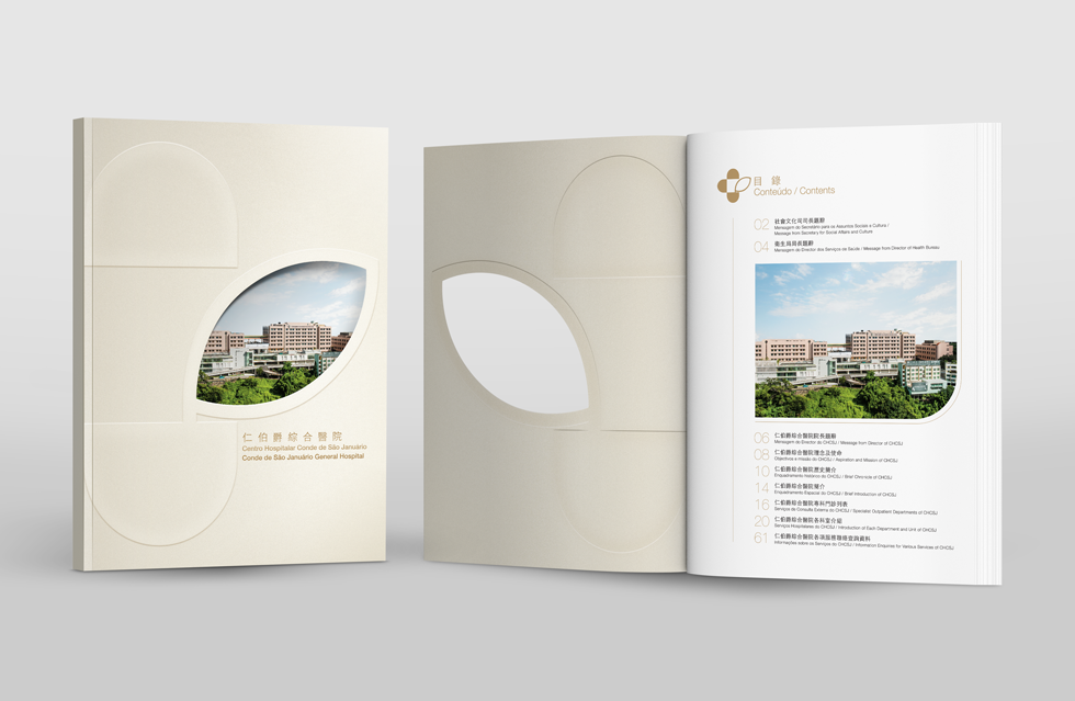 CHCSJ-design-brochure-macaugovernment-hk