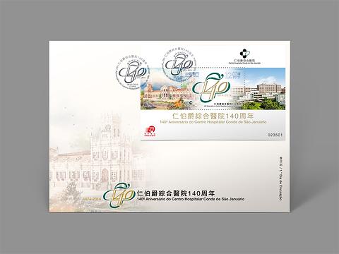 CHCSJ-design-souvenirsheet-macaugovernment-hk