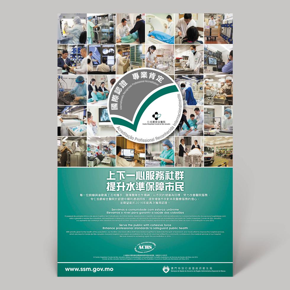CHCSJ-design-poster-macaugovernment-hk