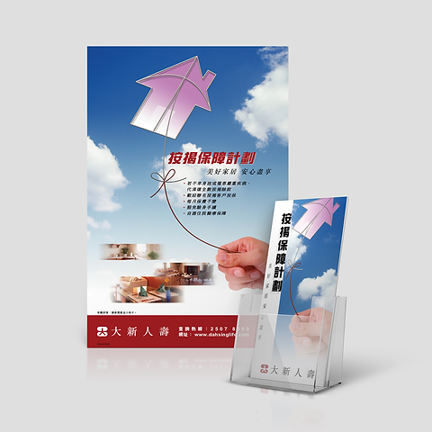 consumer–hong-kong-dah-sing-bank-life-in