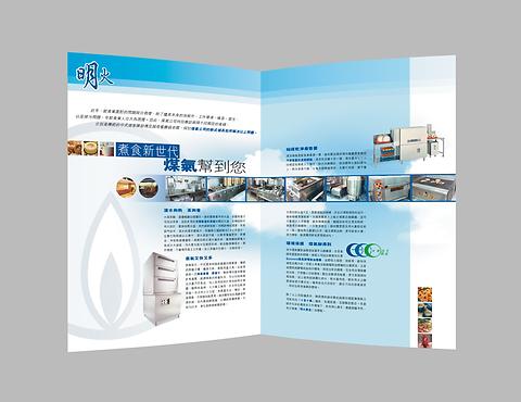 towngas-design-leaflet-public-utility-hk