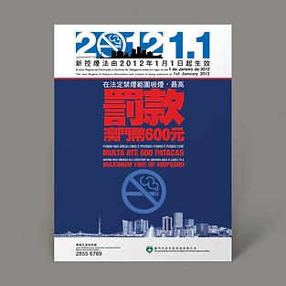 smokefree-design-poster-macaugovernment-hk