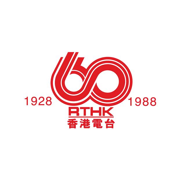 RTHK 60th Anniversary