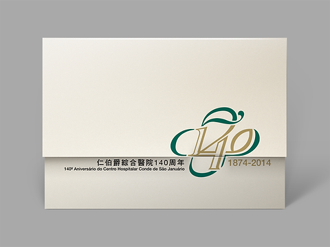 CHCSJ-design-stamps-macaugovernment-hk