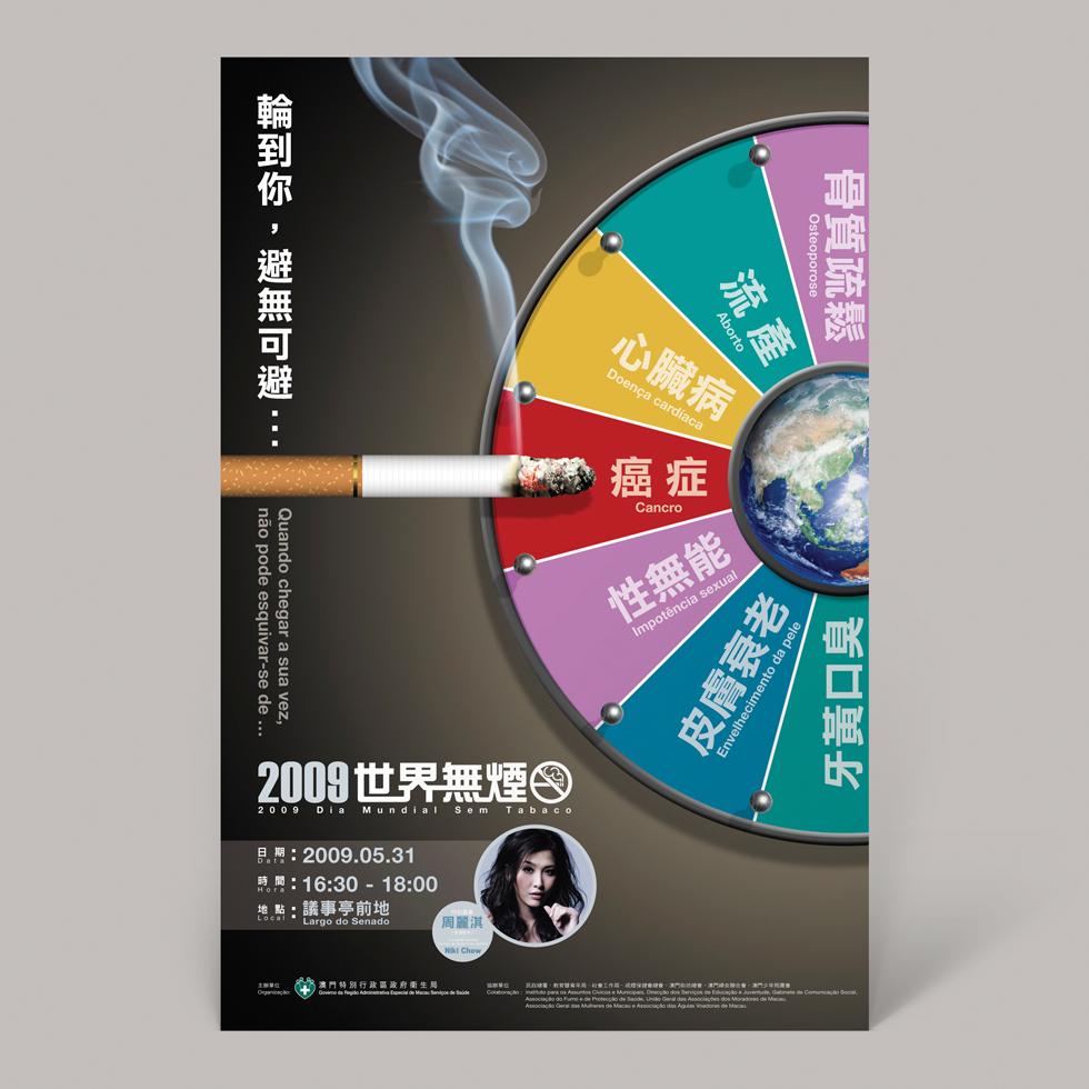 goverment-macau-world-no-tobacco-day-pos