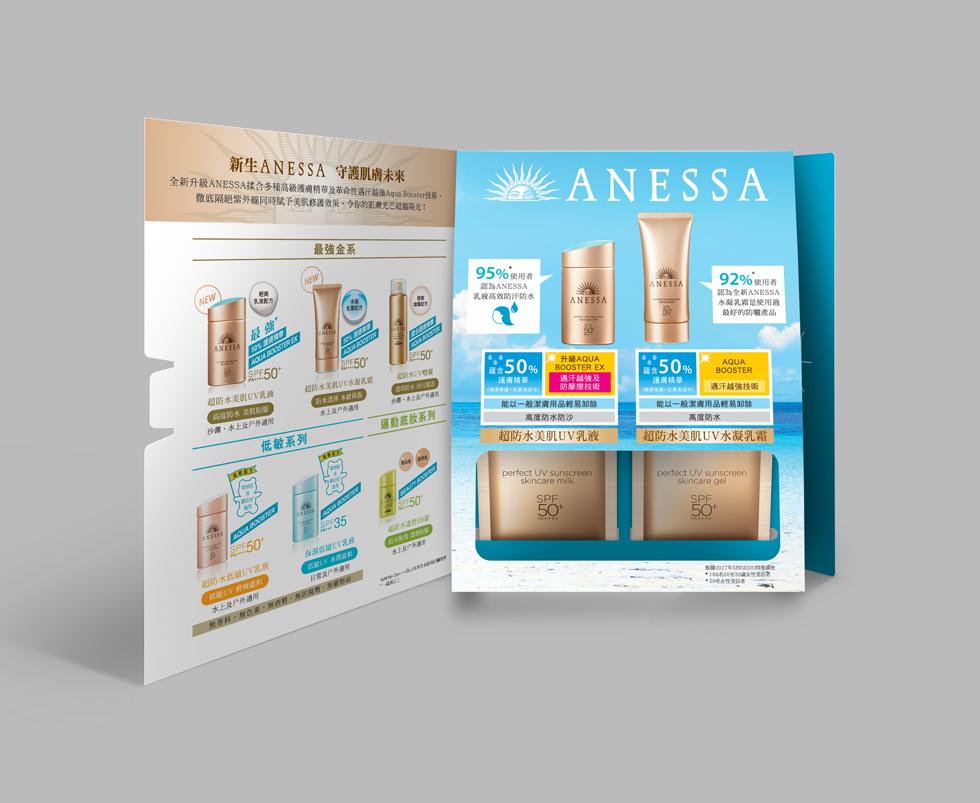 anessa-design-sachetpack-consumer-hk