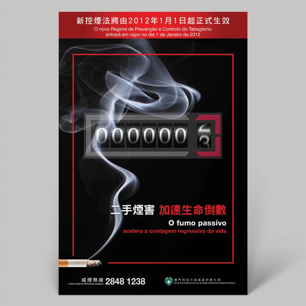 secondhandsmokeban-design-poster-macaugovernment-hk